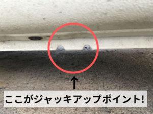 車のジャッキアップポイントの写真