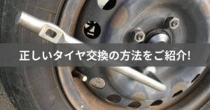 「正しいタイヤ交換の方法をご紹介! 」と書かれているタイヤの画像