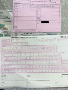 軽自動車の名義変更で必要な書類の画像
