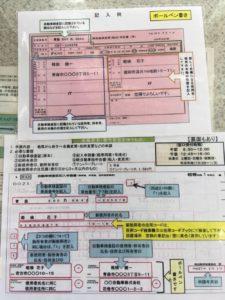 軽自動車の名義変更に必要な書類の見本画像
