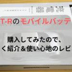 R34 GT-Rのモバイルバッテリーを紹介する記事の画像