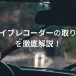 ドライブレコーダーの取り付けを解説する記事のイメージ画像