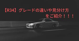 【R34】グレードの違いや見分け方をご紹介!